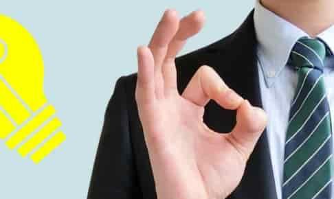 書類選考不採用の本当の理由を知る方法!上場企業の面接官のぶっちゃけ