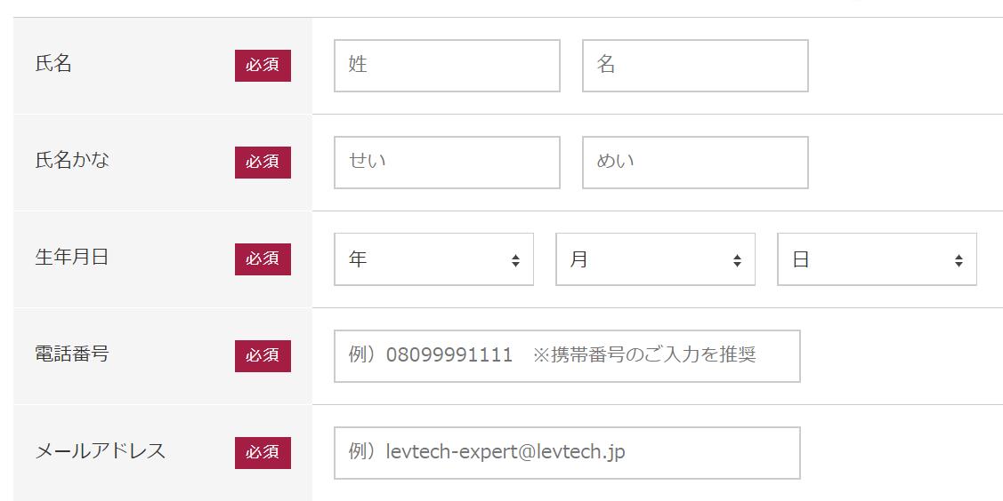 レバテックエキスパートの登録方法