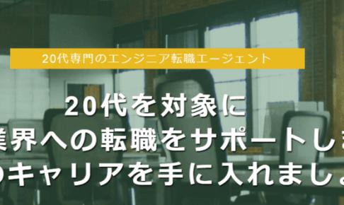 ポテパンキャリアの評判・口コミは?面接官のリアルな情報!