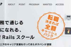 ポテパンキャンプの評判・体験談・就職先は?面接官のリアルな情報!
