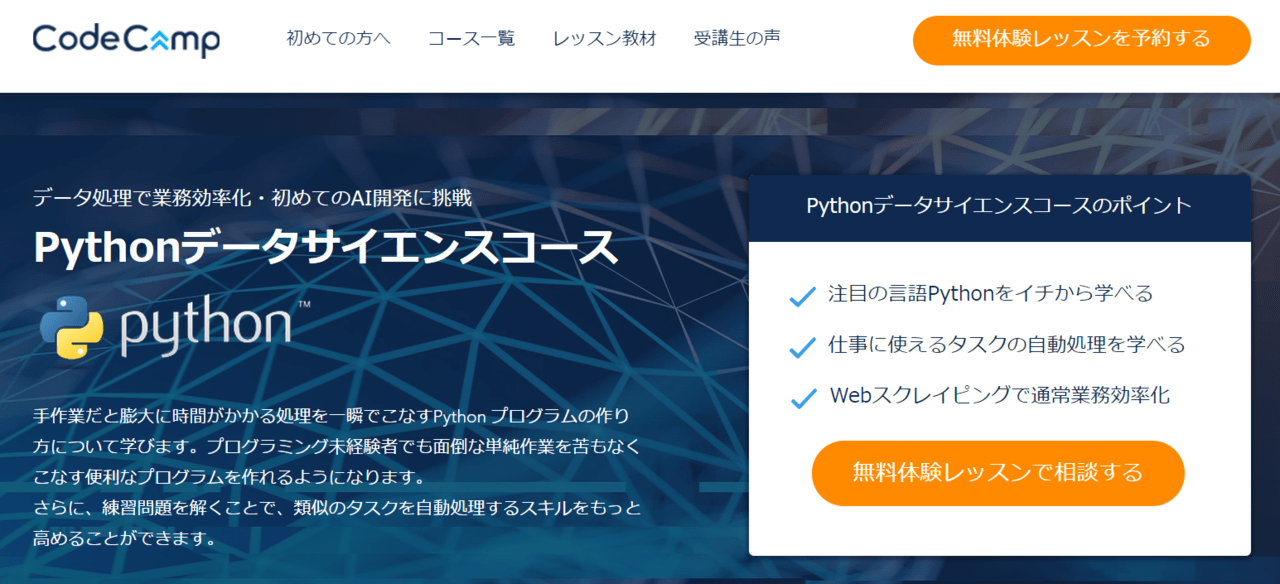 Pythonデータサイエンスコース