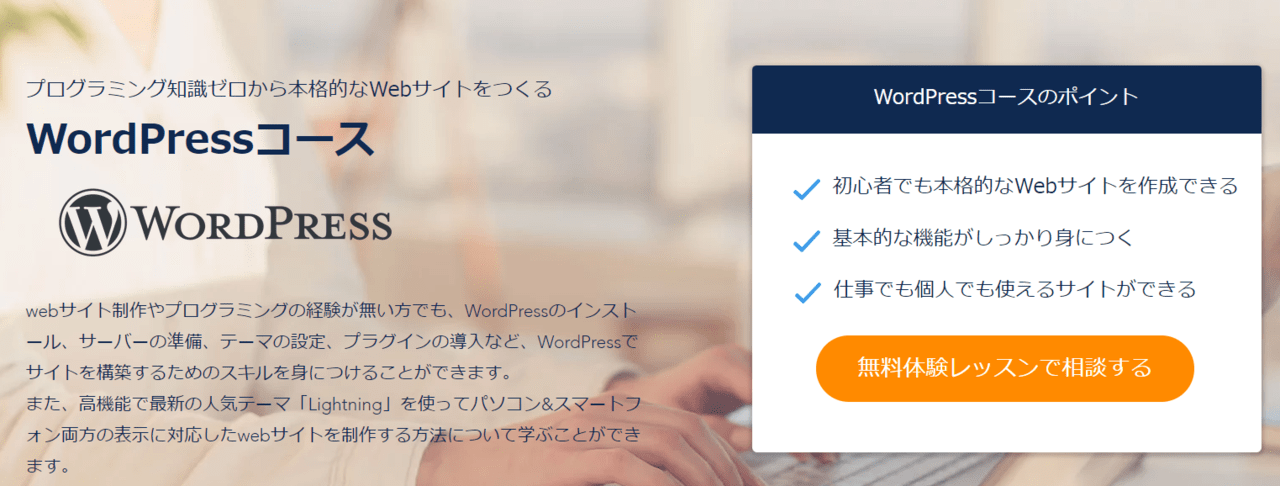 WordPressコース(期間限定コース)