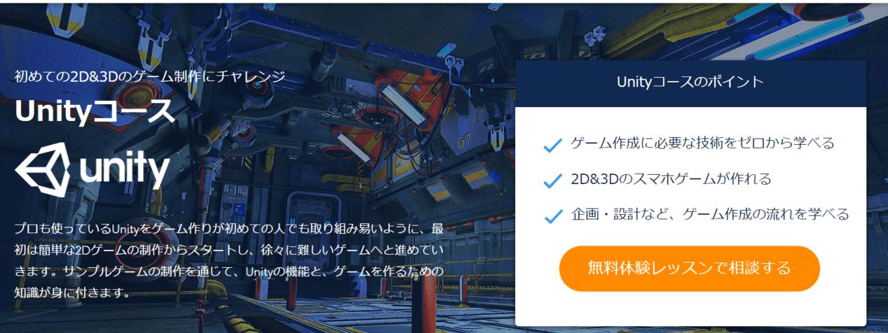 Unityコース(期間限定コース)