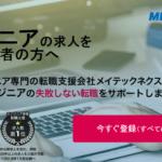 メイテックネクスト(IT)の評判・口コミは?面接官のリアルな情報!