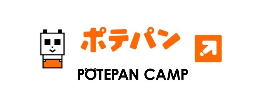 ポテパンキャンプ
