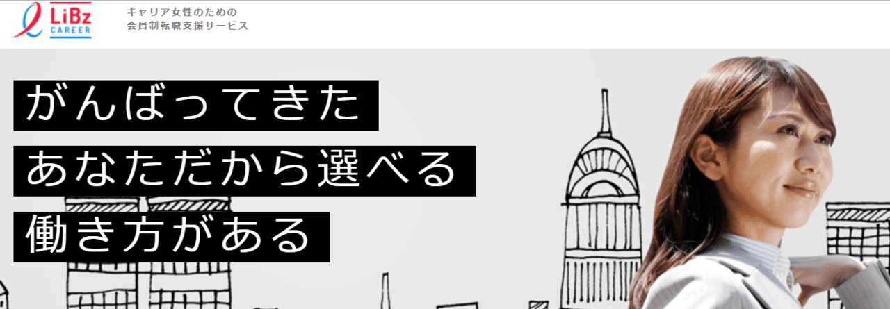 """リブズキャリア(LiBzCAREER)の特徴"""""""