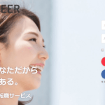LiBzCAREER(リブズキャリア)の評判・口コミは?現役面接官のリアルな情報!