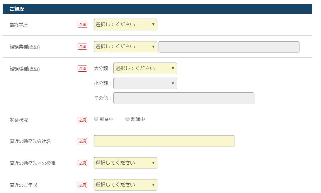 シンアドの登録方法