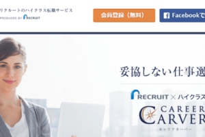 キャリアカーバー(CAREER CARVER)の評判・口コミは? 面接官のリアルな情報!