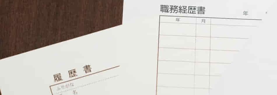 他の応募書類と差別化を図れる