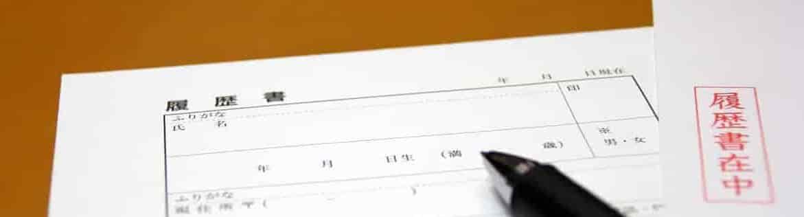 履歴書・職務経歴書は西暦、和暦(年号)どちらがオススメか?