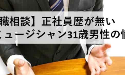 【転職相談】正社員歴が無い元ミュージシャン31歳男性の悩み
