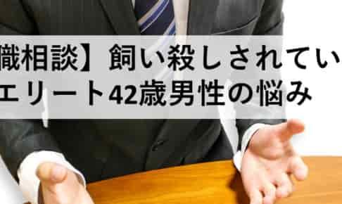 【転職相談】飼い殺しにされているエリート42歳男性の悩み