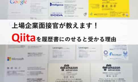 履歴書・職務経歴書にQiitaを載せると受かりやすい3つの理由