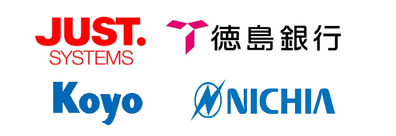徳島県の優良企業と求人は