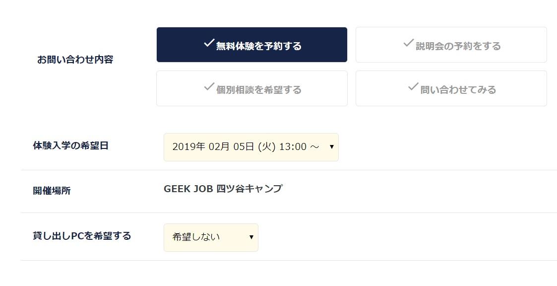 GEEK JOBの登録方法