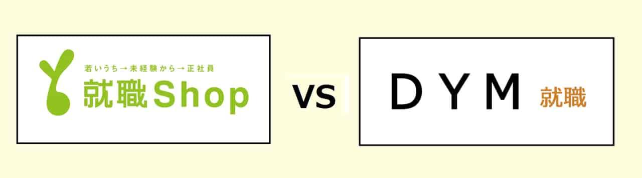 就職ShopとDYM就職の違いは