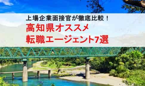高知県のオススメ転職エージェント&正社員の求人数を比較!【2019年版】
