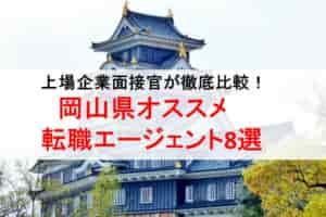 岡山県のオススメ転職エージェント&正社員の求人数を比較!【2019年版】