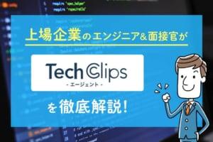 TechClips(テッククリップス)エージェントの評判・口コミは?