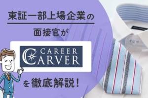 キャリアカーバー(CAREER CARVER)の評判・口コミとビズリーチを比較!