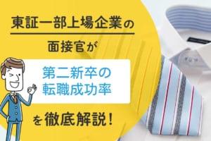 【第二新卒転職】成功率・成功例・失敗例を現役面接官が紹介!