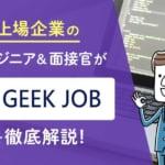 GEEK JOB(ギークジョブ)の評判・2ch・就職先をエンジニアが解説!