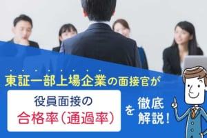 転職者必見!役員面接の合格率(通過率)と対策を採用担当が解説!
