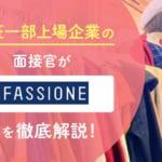 ファッショーネ(FASSIONE)の評判・口コミは?アパレル系転職サイトを解説