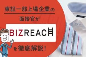 ビズリーチ(BIZREACH)の評判は?年収・求人・料金を解説!