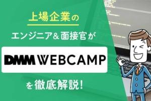 DMMウェブキャンプの特徴・評判・選考・就職先は?