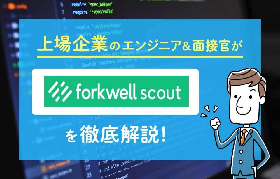 フォークウェル(forkwell jobs/scout)の評判・スカウトは? 採用官のリアルな情報