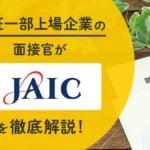 ジェイック(JAIC)の評判と口コミは?2chや営業カレッジ(研修)を解説!