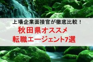 秋田県のオススメ転職エージェント&2019年正社員求人数を徹底比較!