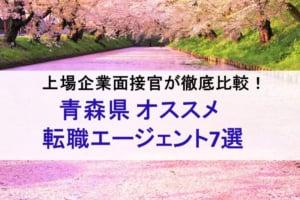 青森県のオススメ転職エージェント&2019年正社員求人数を徹底比較!