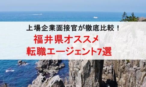 福井県のオススメ転職エージェント&2019年正社員求人数を徹底比較!