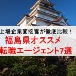 福島県のオススメ転職エージェント&2019年正社員求人数を徹底比較!