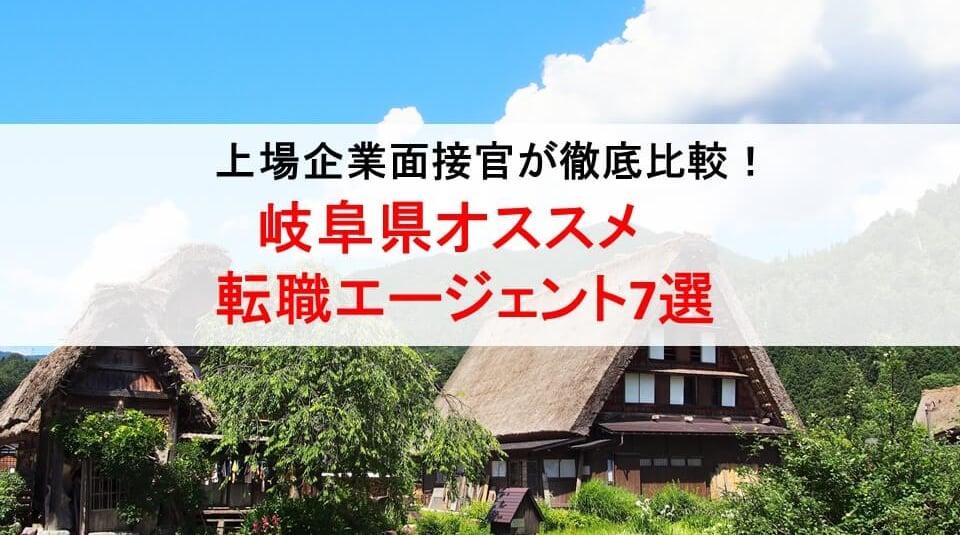 岐阜県のオススメ転職エージェント&2019年正社員求人数を徹底比較!