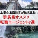 群馬県のオススメ転職エージェント&2019年正社員求人数を徹底比較!