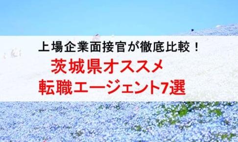 茨城県のオススメ転職エージェント&2019年正社員求人数を徹底比較!
