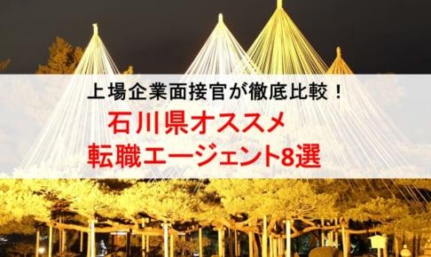 石川県のオススメ転職エージェント&2019年正社員求人数を徹底比較!