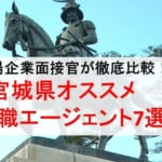 宮城県のオススメ転職エージェント&2019年正社員求人数を徹底比較!