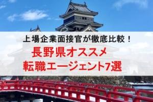 長野県のオススメ転職エージェント&2019年正社員求人数を徹底比較!