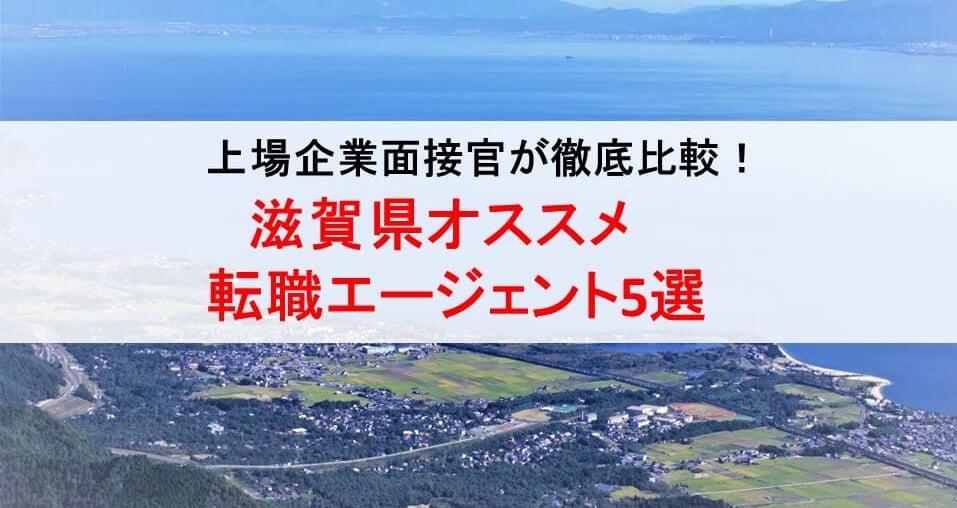 滋賀県のオススメ転職エージェント&2019年正社員求人数を徹底比較!