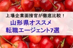 山形県のオススメ転職エージェント&2019年正社員求人数を徹底比較!