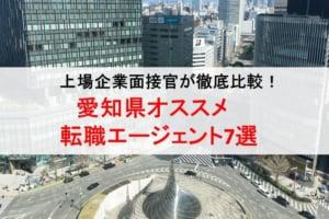 愛知県のオススメ転職エージェント&2019年正社員求人数を徹底比較!