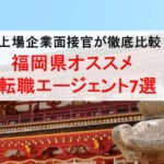 福岡県のオススメ転職エージェント&2019年正社員求人数を徹底比較!