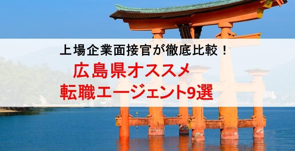 広島県のオススメ転職エージェント&2019年正社員求人数を徹底比較!