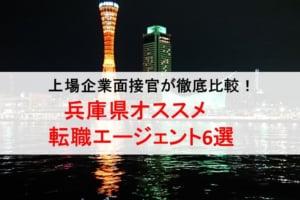兵庫県のオススメ転職エージェント&2019年正社員求人数を徹底比較!