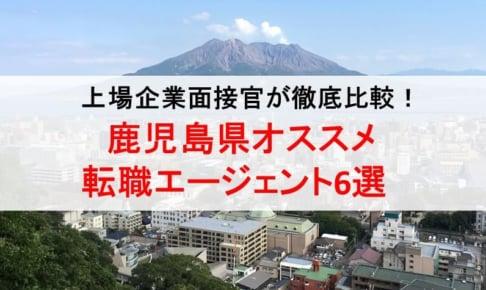 鹿児島県のオススメ転職エージェント&2019年正社員求人数を徹底比較!